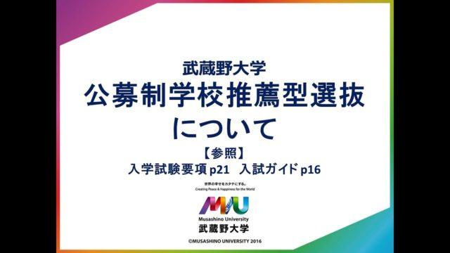 者 志願 武蔵野 速報 大学